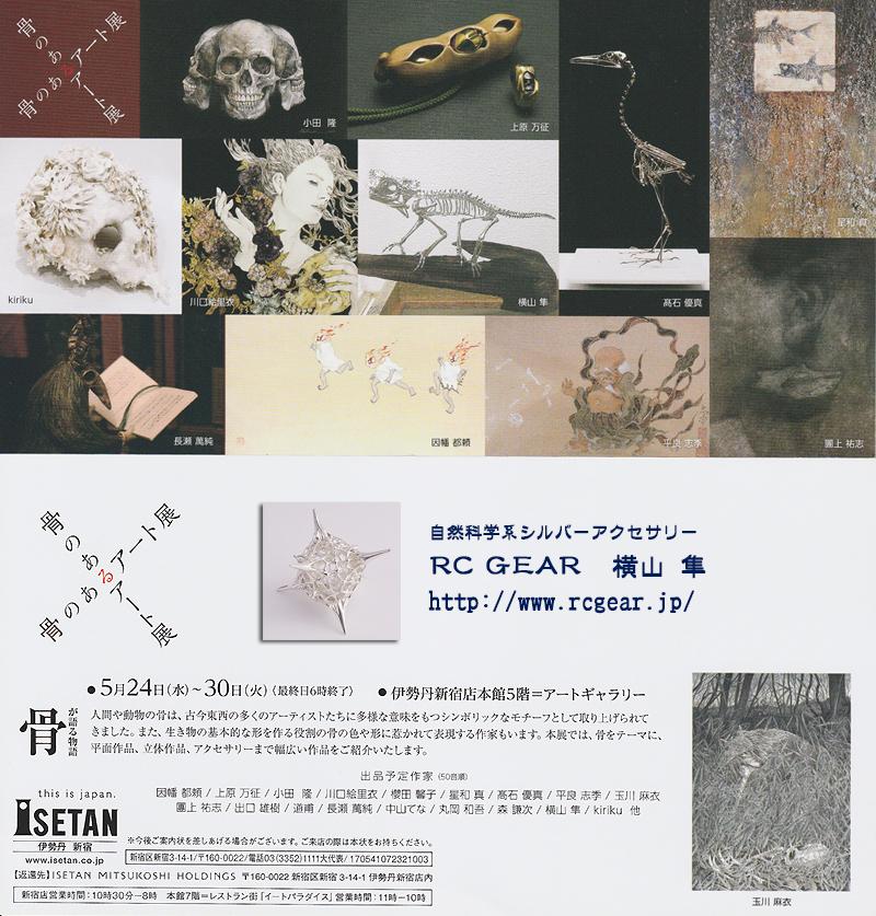 骨のあるアート展 2017