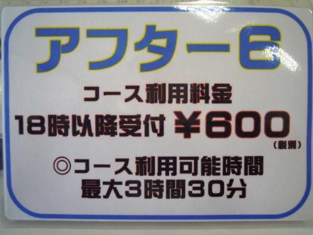 アフター6 600円