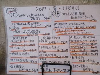 728irasuke-3.jpg