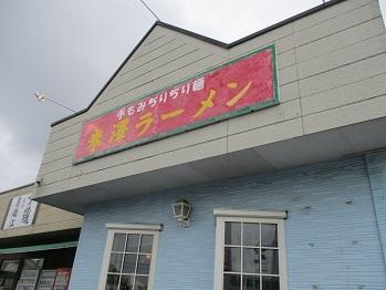 906yonezawara-1.jpg