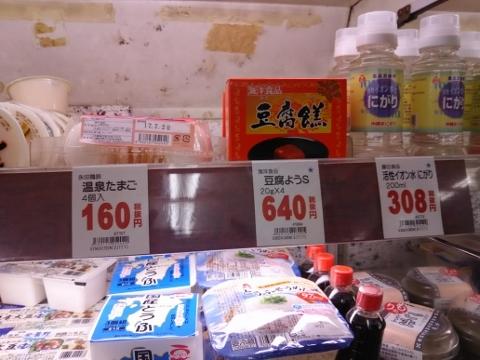 DSC_1913とうふよう (480x360)