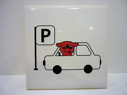 10駐車場