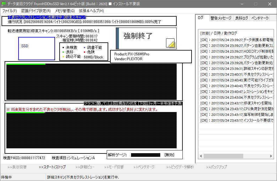 SnapCrab_データ復旧クラウド FromHDDtoSSD Ver21 64ビット版 [Build:2820] ■ インストール不要版_2017-5-24_23-43-34_No-00