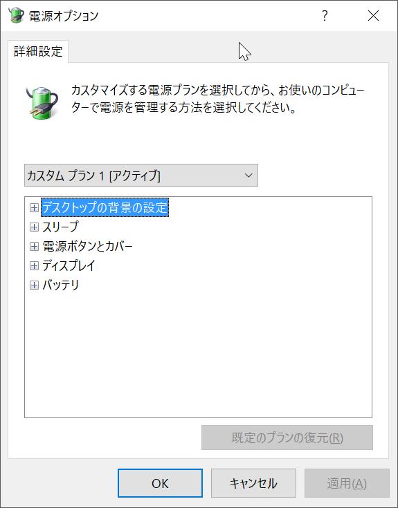 SnapCrab_電源オプション_2017-8-15_8-12-56_No-00