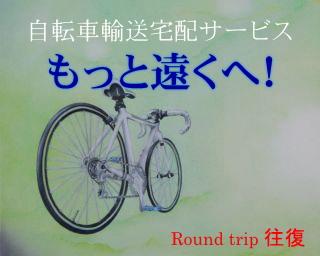 road_3_round320.jpg