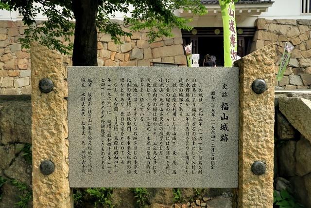 福山城の看板