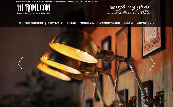 Hi-Romi.comのウェブショップが安定的に接続可能に。