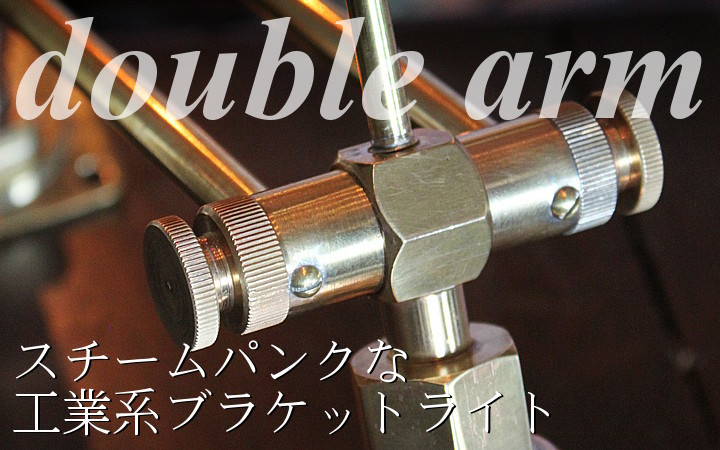 銅と真鍮のパーツが渋い スチームパンクな工業系ブラケットライト