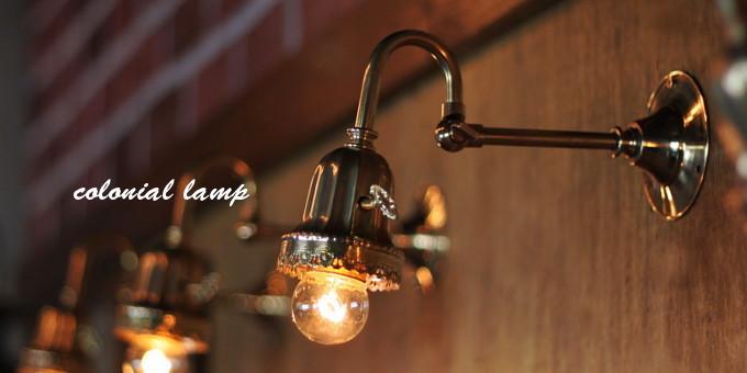 真鍮レースが可愛いベル型カップのブラケット照明/ウォールランプ