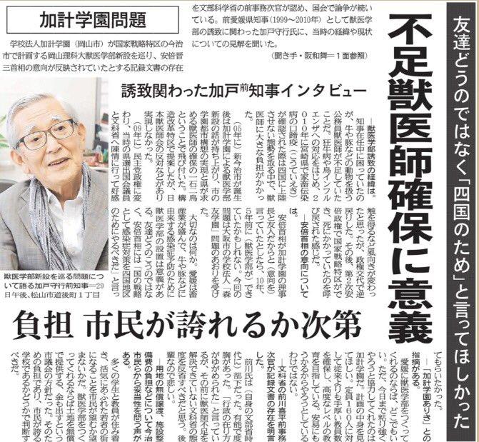 加戸守行前愛媛県知事「安倍さんが友達だと知ってたら10年前に獣医学部つくってた」