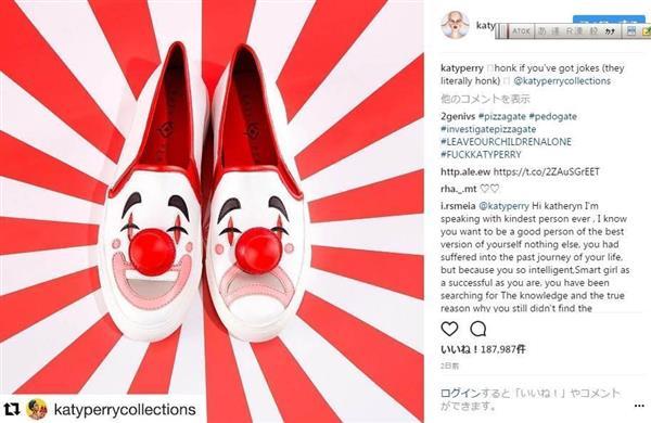 wor1706230007-p2_ケイティ・ペリーさんがインスタグラムに掲載した靴の写真。旭日旗を連想させるとして韓国のネット住民らから批判が集まった(インスタグラムから)