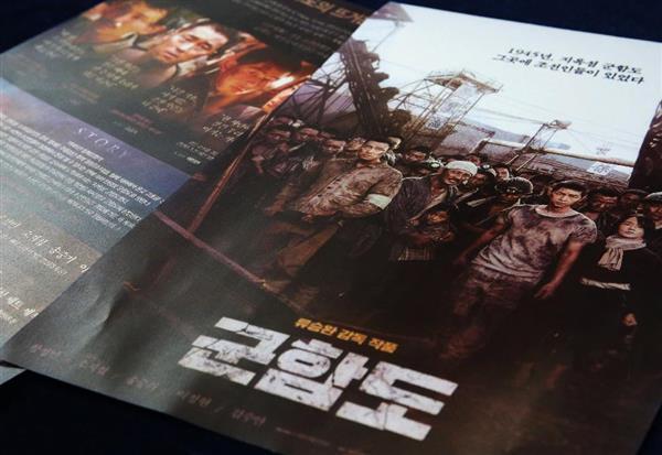 wor1707260047-p1_映画館内に置かれていた「軍艦島」を舞台とした韓国映画のパンフレット