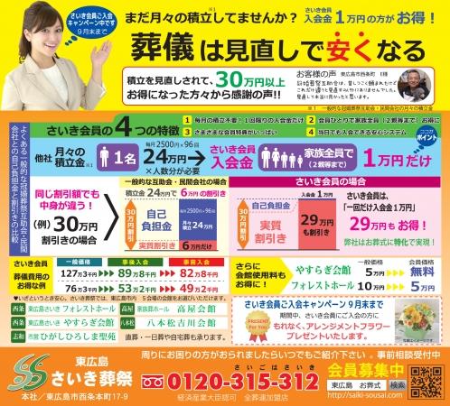 プレスネット8月10日号原s