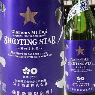 栄光冨士純吟無ろ過生shootingstar