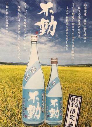 不動彗星純米吟醸生原酒