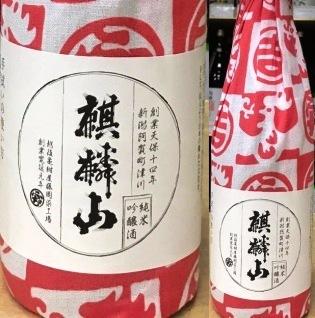 麒麟山純米吟醸手拭いギフト