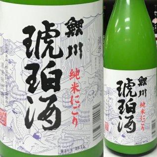 鯉川純米にごり琥珀酒