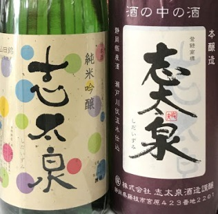 志太泉純米吟醸夏酒&本醸造