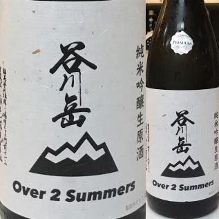 谷川岳プレ二夏