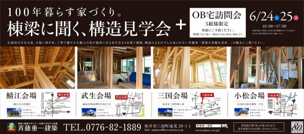 170615_斉藤重一建築様新聞ラフ修正01 (1)