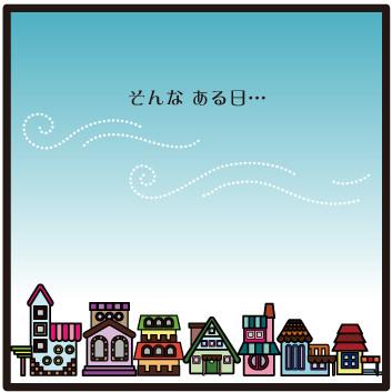 森野さかなのおひさま日記-10