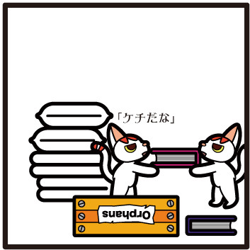 森野さかなのおひさま日記-55