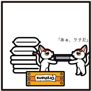 森野さかなのおひさま日記-56