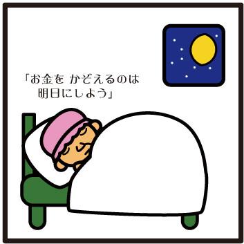 森野さかなのおひさま日記-67