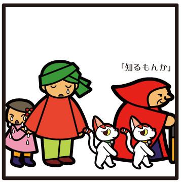 森野さかなのおひさま日記-97