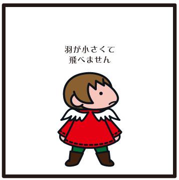 森野さかなのおひさま日記-005