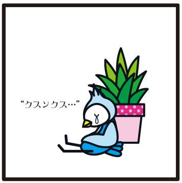 森野さかなのおひさま日記-035