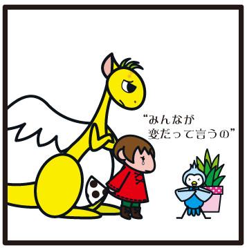 森野さかなのおひさま日記-039