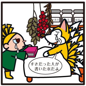 森野さかなのおひさま日記-008