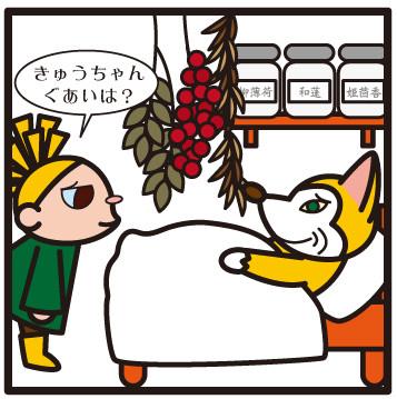 森野さかなのおひさま日記-004