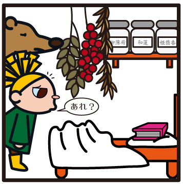森野さかなのおひさま日記-023