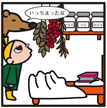 森野さかなのおひさま日記-024