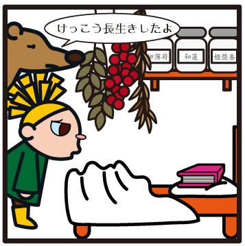 森野さかなのおひさま日記-025