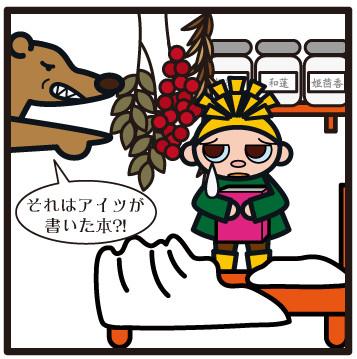 森野さかなのおひさま日記-027