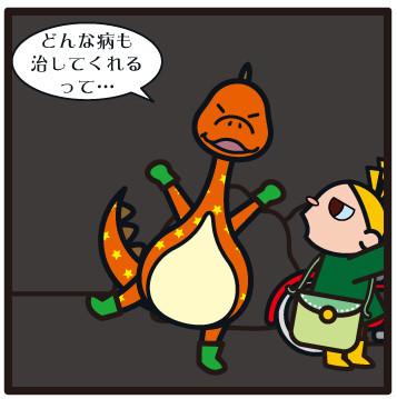 森野さかなのおひさま日記-081