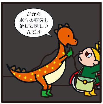 森野さかなのおひさま日記-082