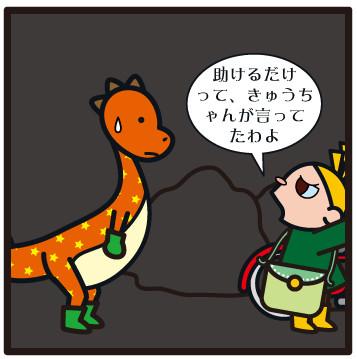 森野さかなのおひさま日記-084