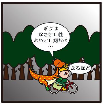 森野さかなのおひさま日記-091
