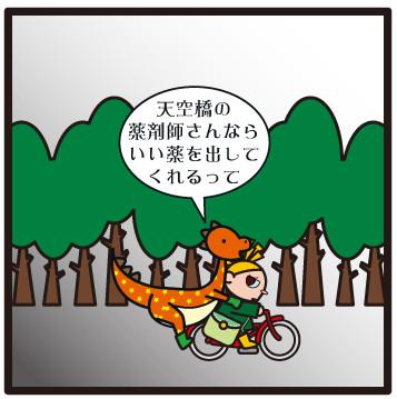 森野さかなのおひさま日記-092