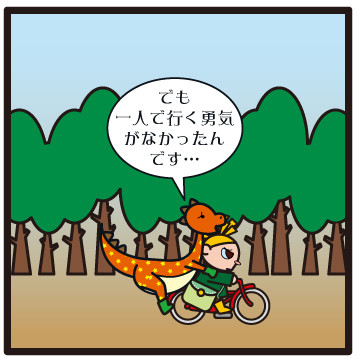 森野さかなのおひさま日記-093