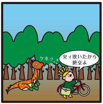 森野さかなのおひさま日記-105