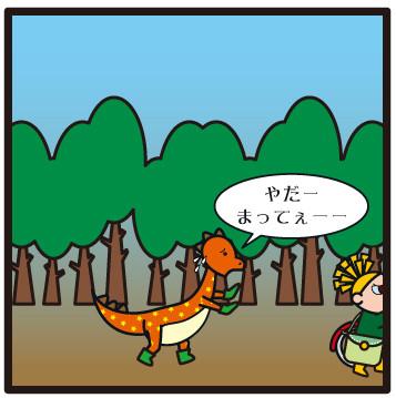 森野さかなのおひさま日記-106