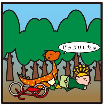 森野さかなのおひさま日記-123