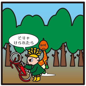 森野さかなのおひさま日記-132