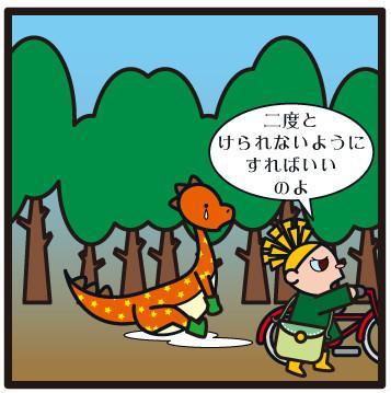 森野さかなのおひさま日記-134