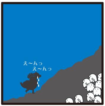 森野さかなのおひさま日記-168